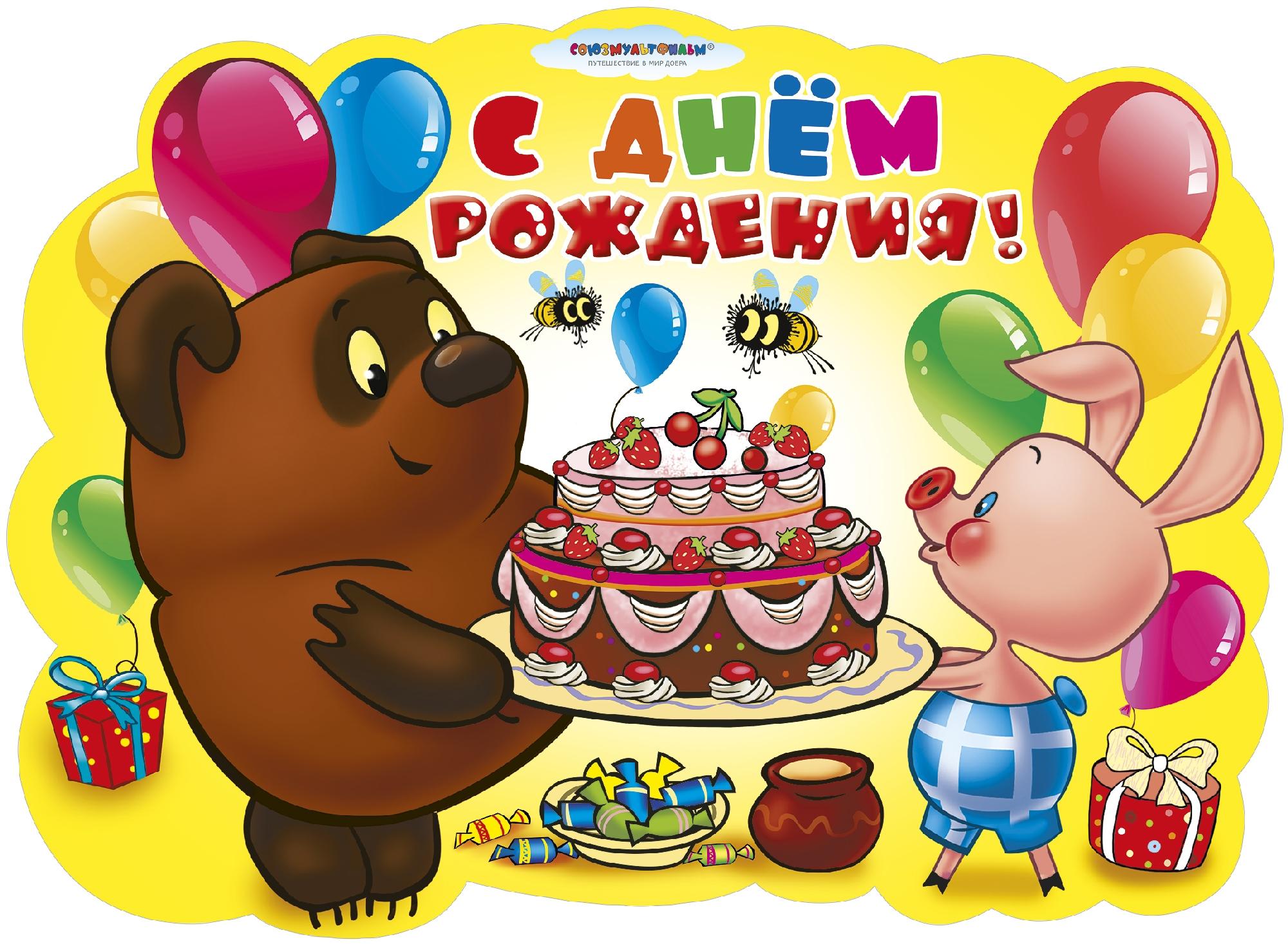 Поздравление с днем рождения от винни пух