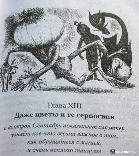 Валенте_глава_13