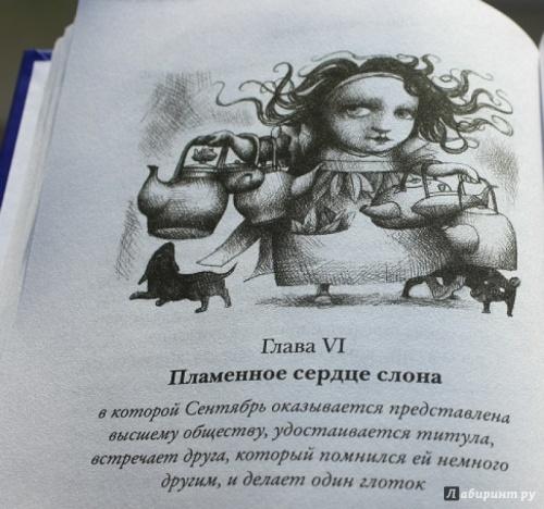 Валенте_глава_6