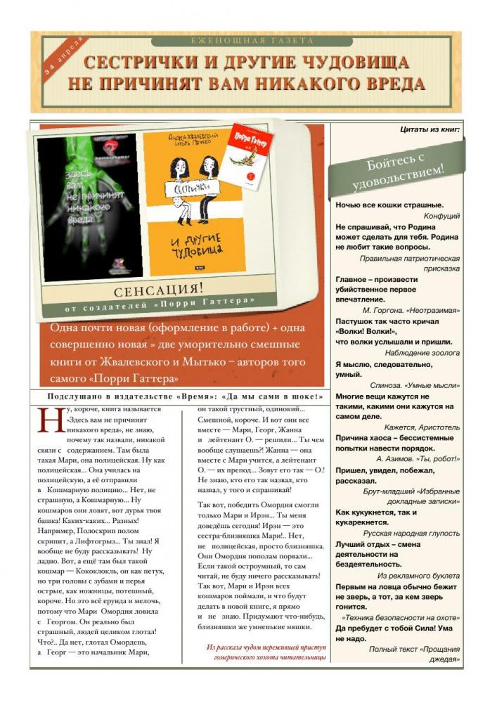 htmlimage Сестрички и другие чудовища читать бесплатно