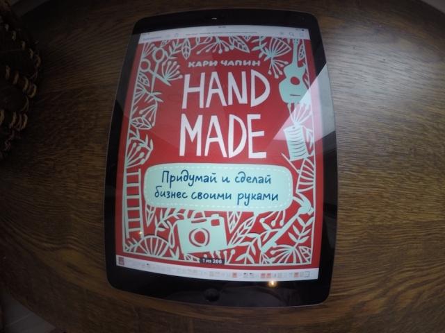 Кари чапин handmade придумай и сделай бизнес