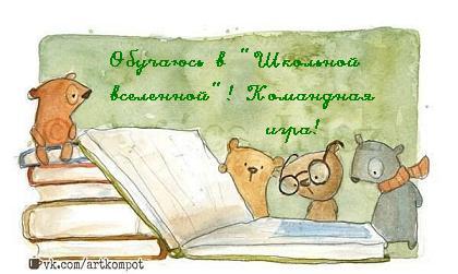 kartinka_shkolnaya_vselennaya_izm-o.jpeg