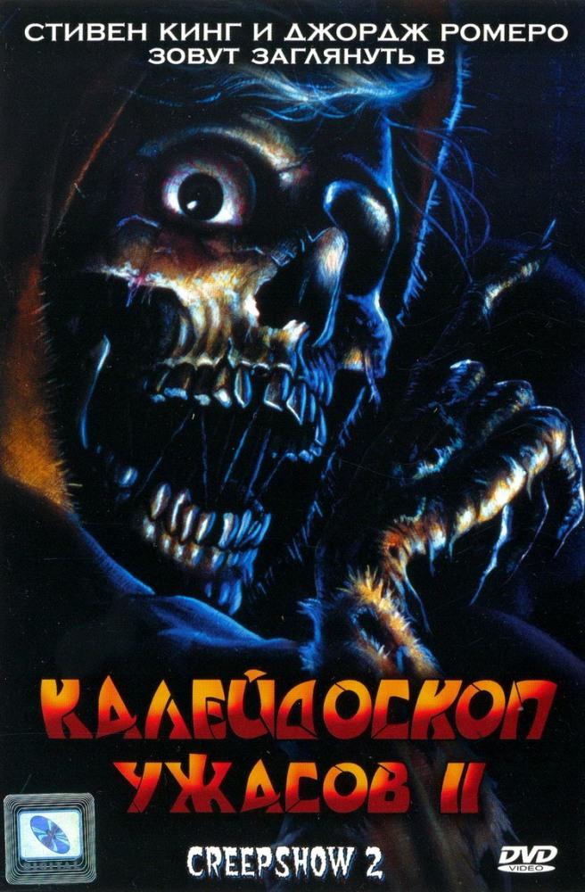 фильм ужасов плот