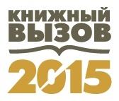 Лайв либ книжный вызов 2016