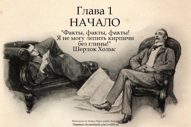 Все, что вы хотели знать о Шерлоке Холмсе в 17-ти винтажных рисунках