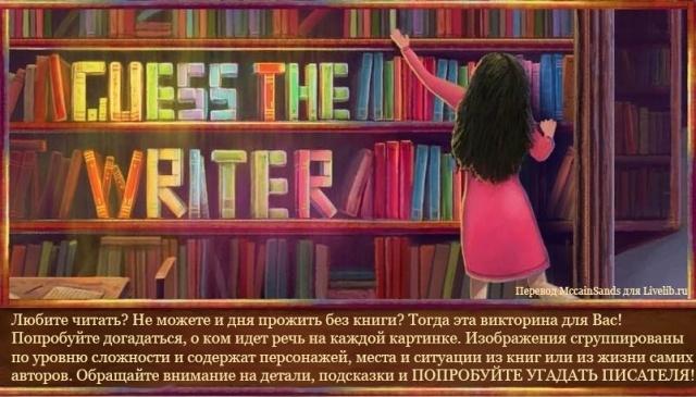Сможете ли Вы угадать писателя всего лишь по одной картинке?