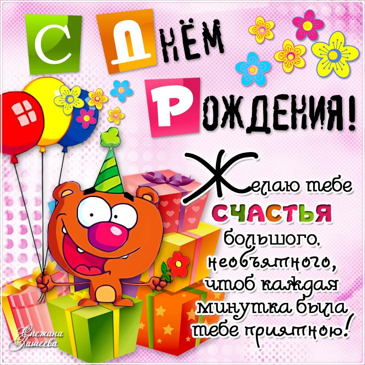 Смс поздравление с днем рождения девочке 2 годика родителям