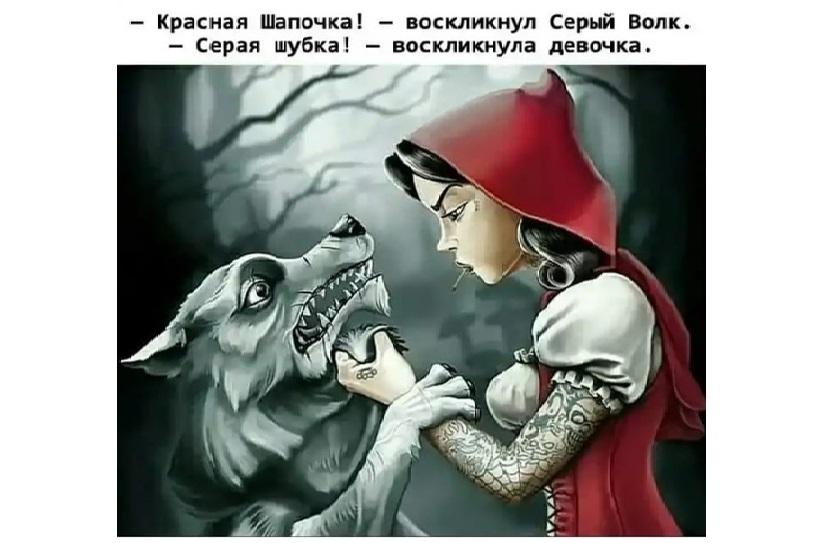 Волк И Красная Шапочка Анекдот Пошлый