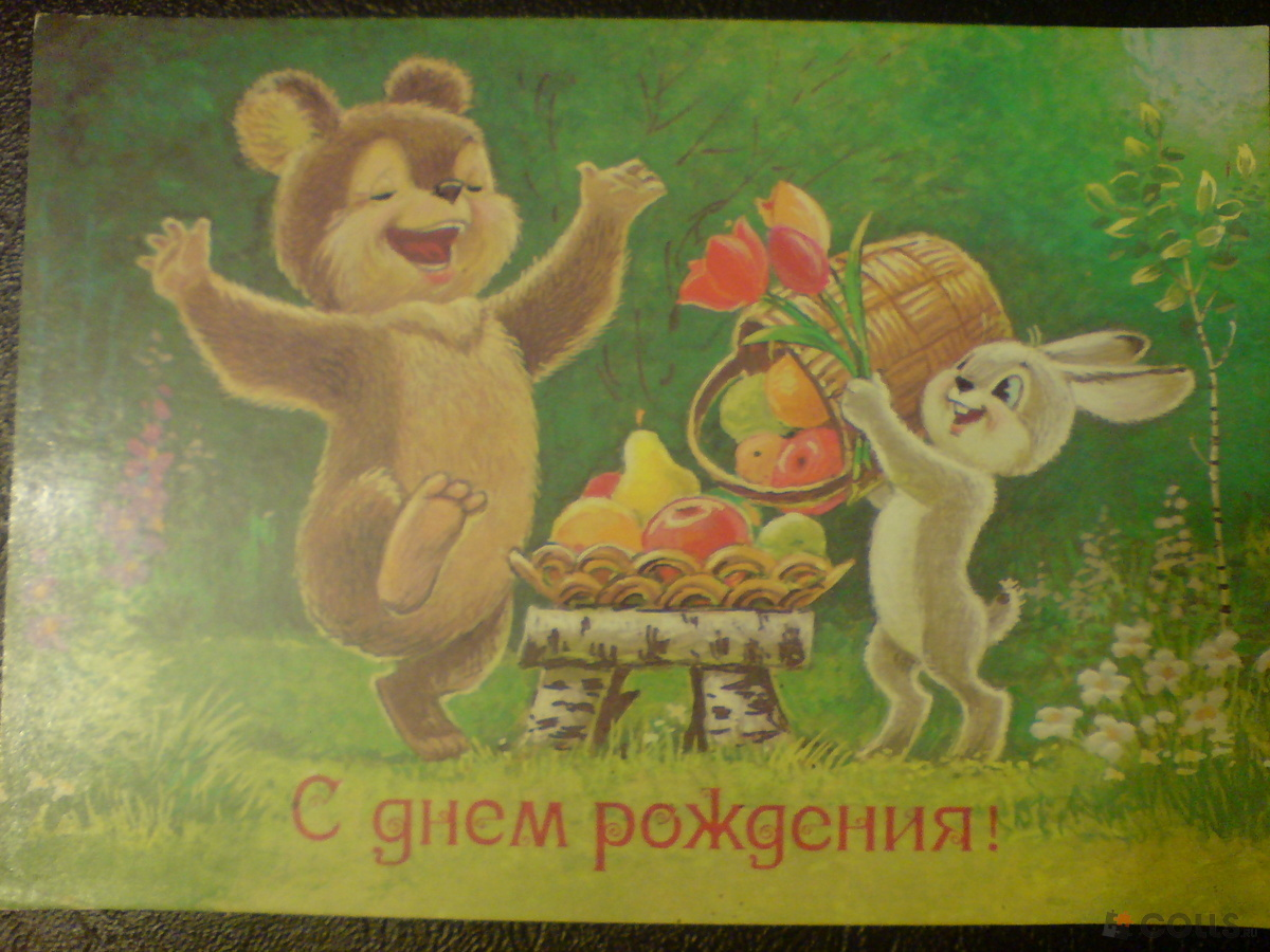Советские открытки с днем рождения 73