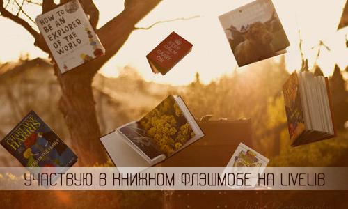 Banner_k_novogodnemu_fleshmobu-o.png