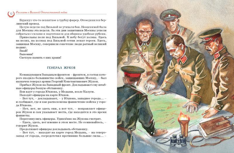 Рассказы о великой отечественной войне - алексеев, богомолов лабиринт - книги