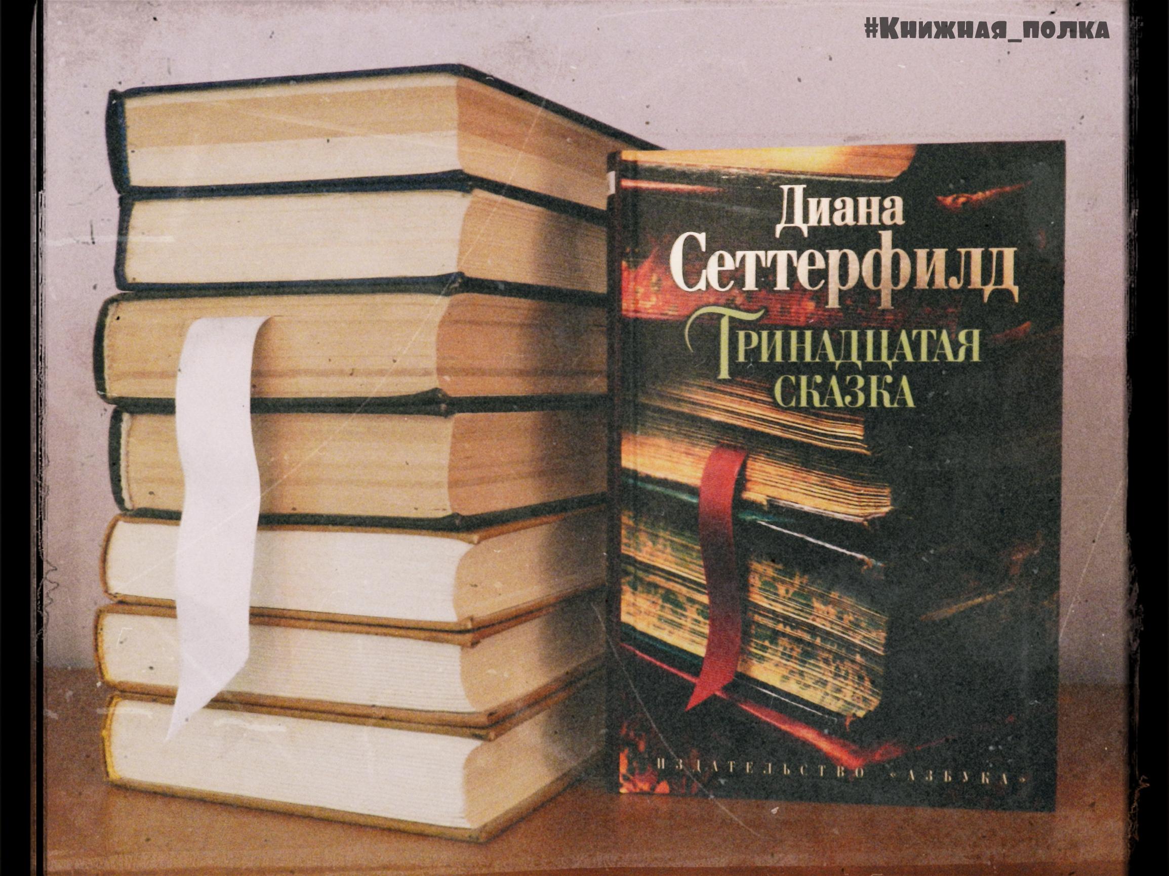 тринадцатая сказка книга где купить
