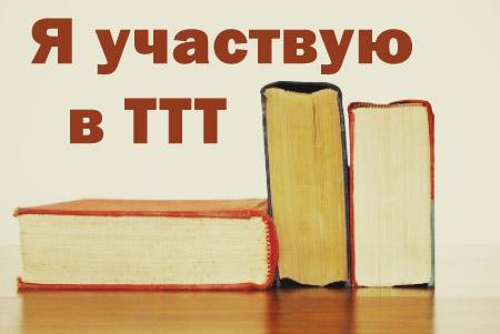 TTT_Banner_2-o.jpeg