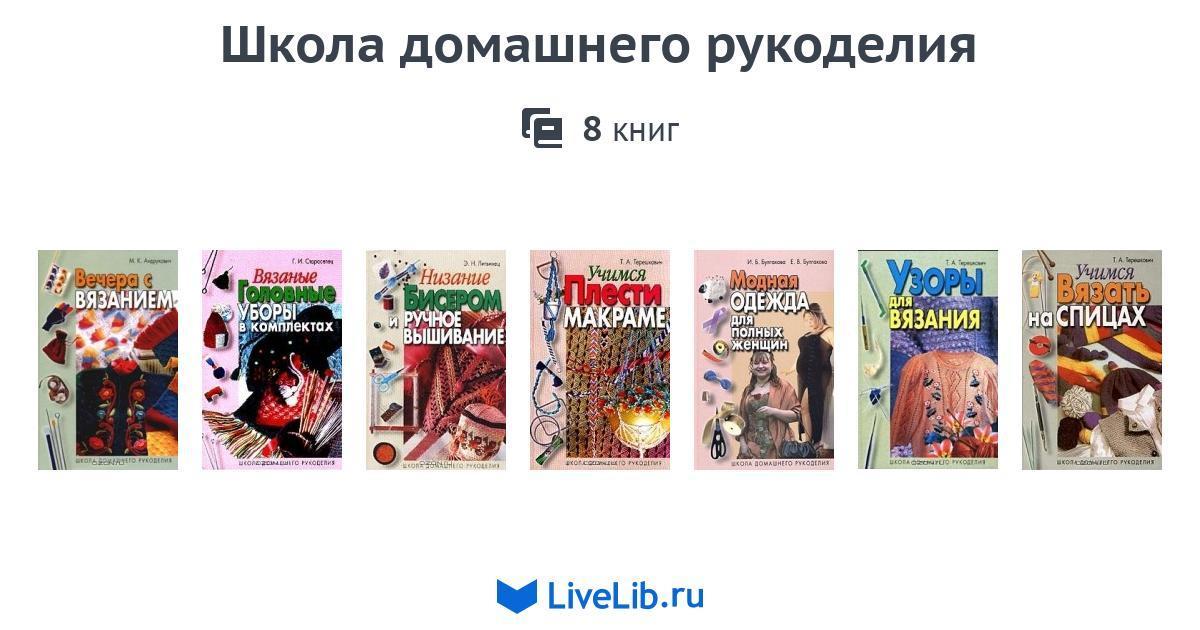 Серия книг по рукоделью