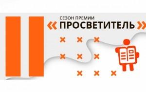 сайт премии «Просветитель»