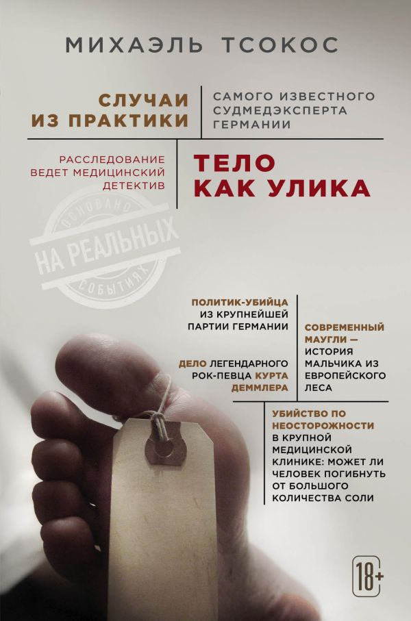 e6056212e52bc Новинки нехудожественной литературы за неделю: 18-24 мая 2019 г.