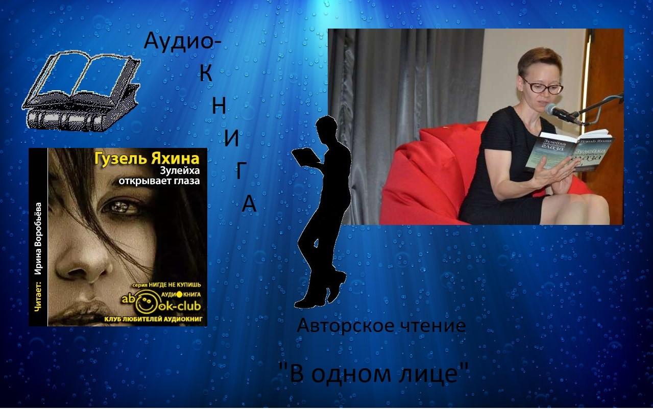 5caa788ff54a Рецензии на книги Гузель Яхина