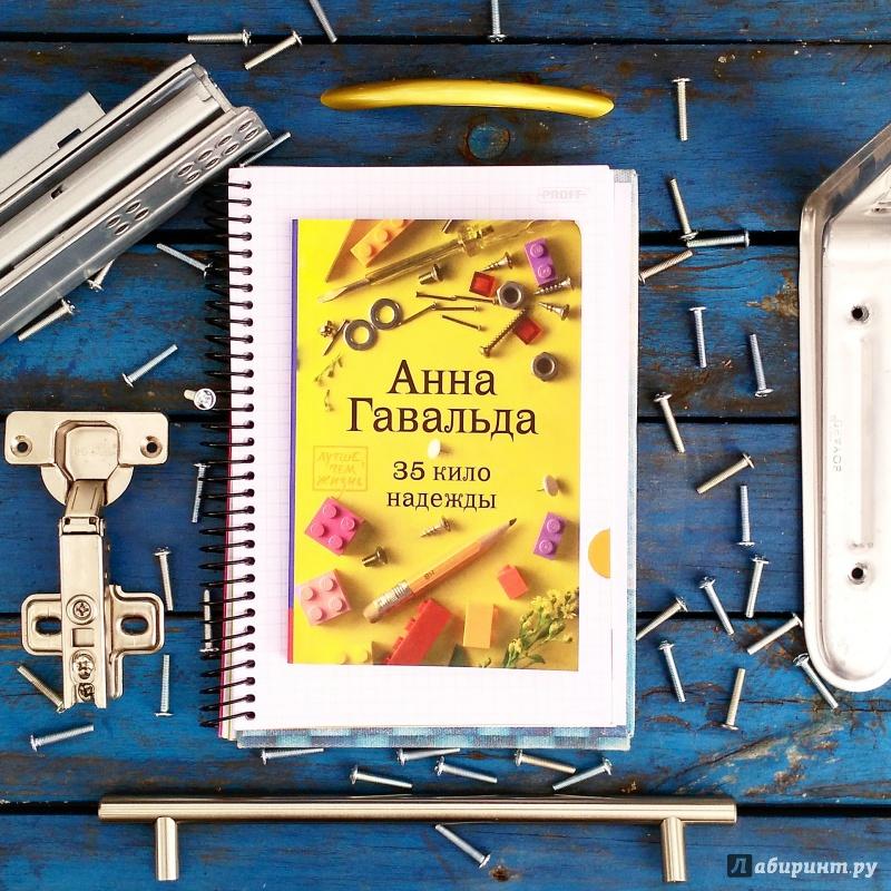 АННА ГАВАЛЬДА 35 КИЛО НАДЕЖДЫ СКАЧАТЬ БЕСПЛАТНО