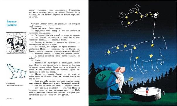 малышам о звездах и планетах читать Владивостоком базы