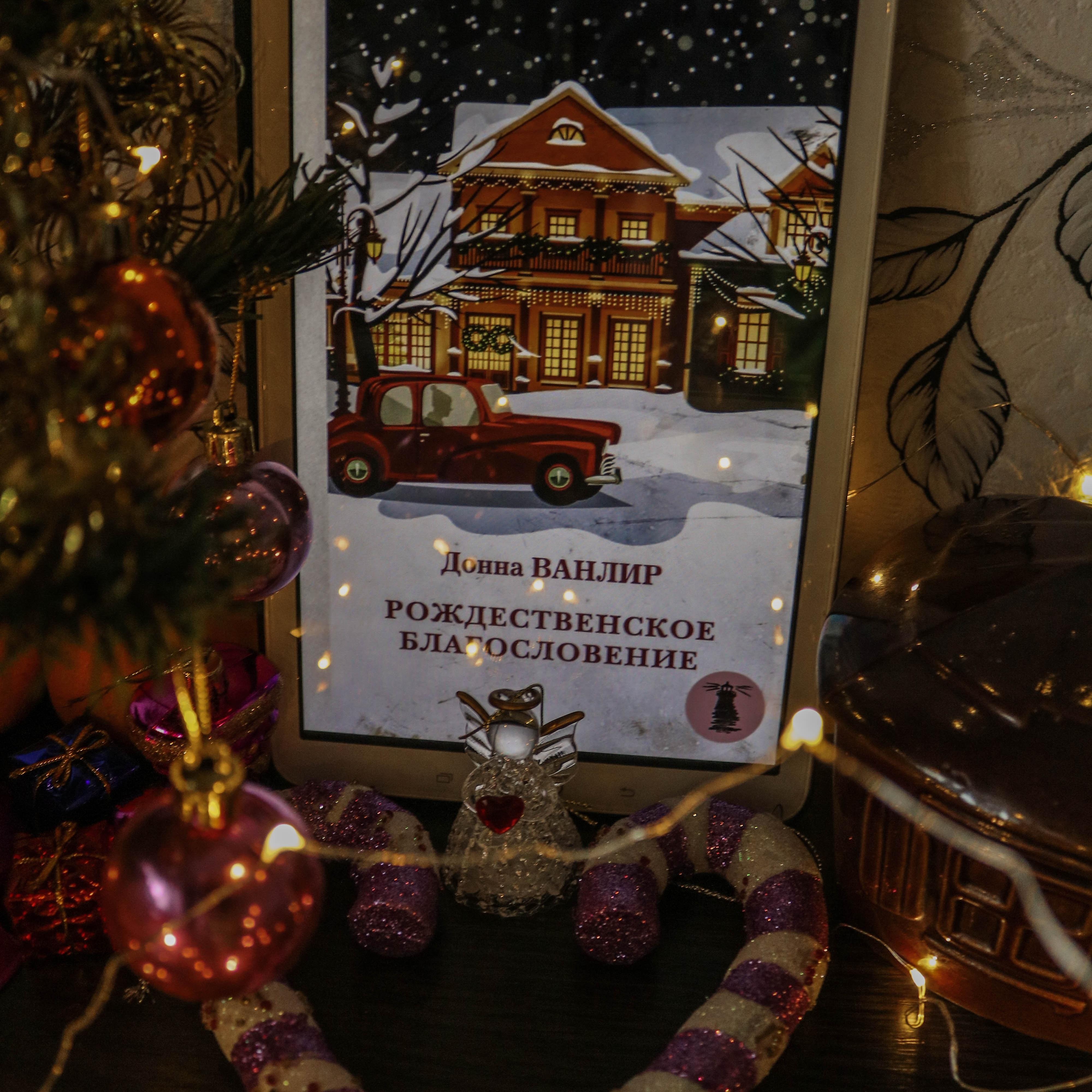 Рождественская сказка: устрой настоящий семейный праздник картинки