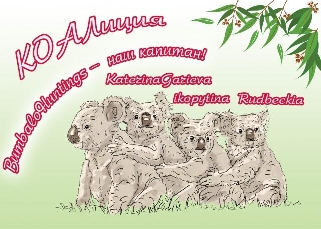 картинка BumbaloHuntings
