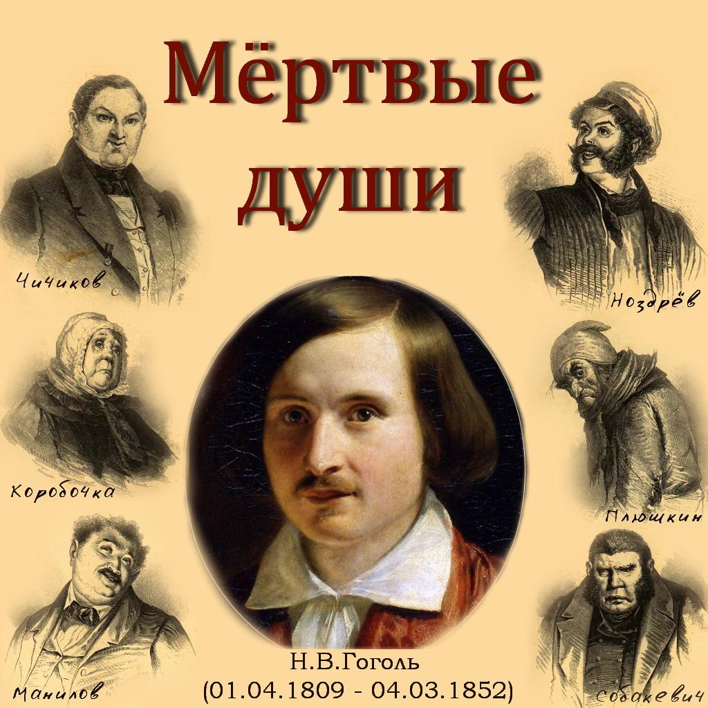 Гоголь рецензия мертвые души 8641