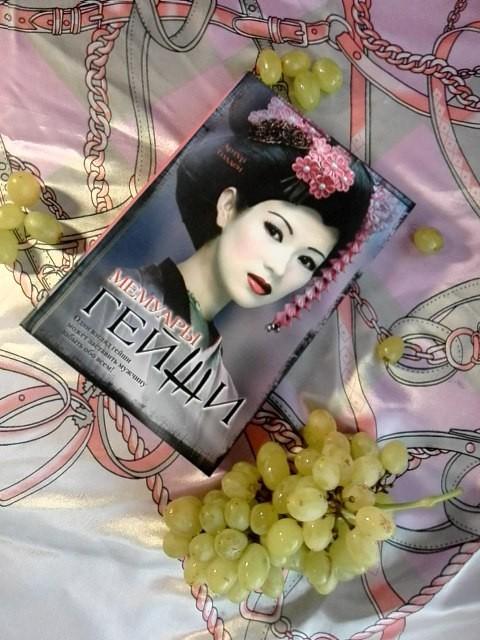 Фильм Мемуары гейши  Memoirs of a Geisha
