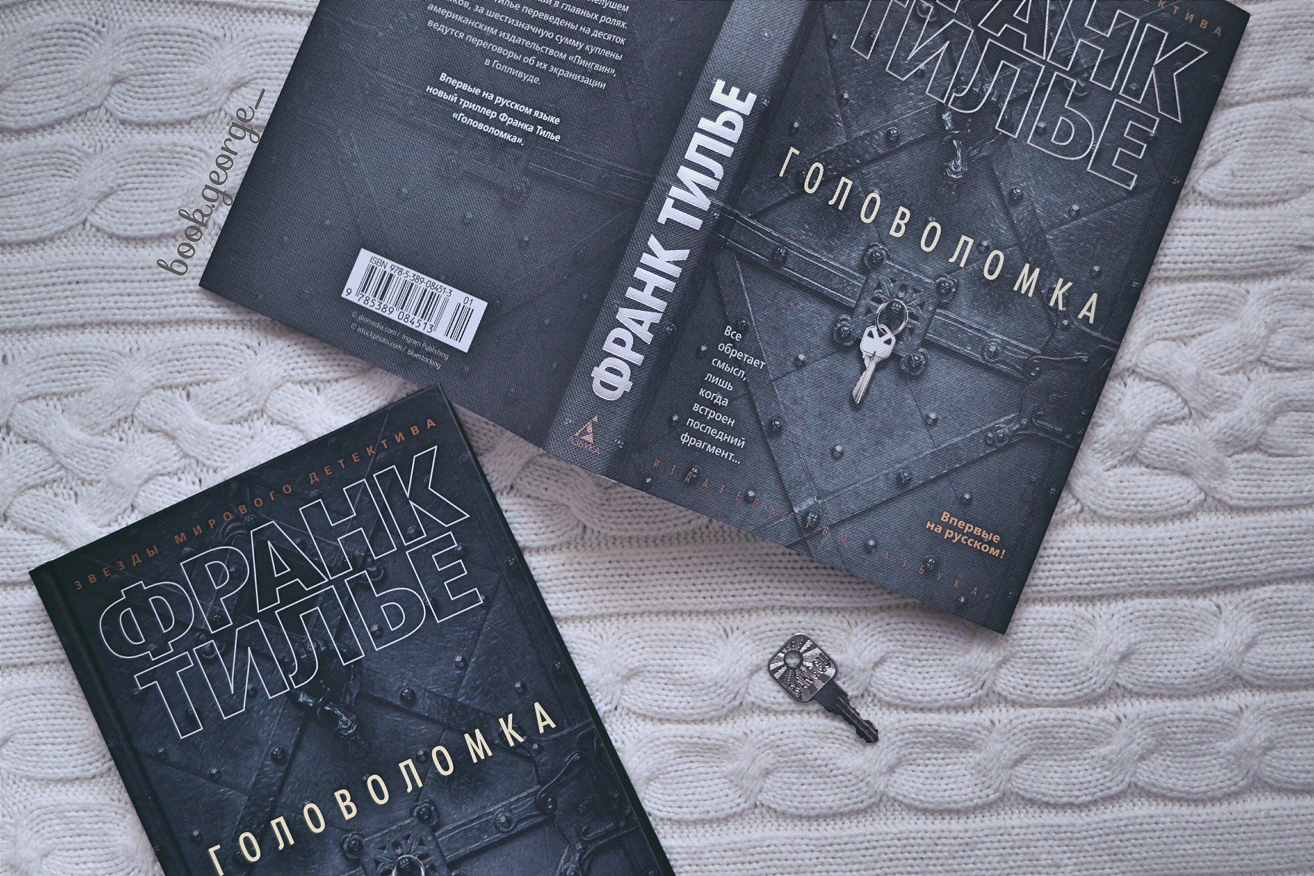 Франк тилье книга головоломка – скачать fb2, epub, pdf бесплатно.