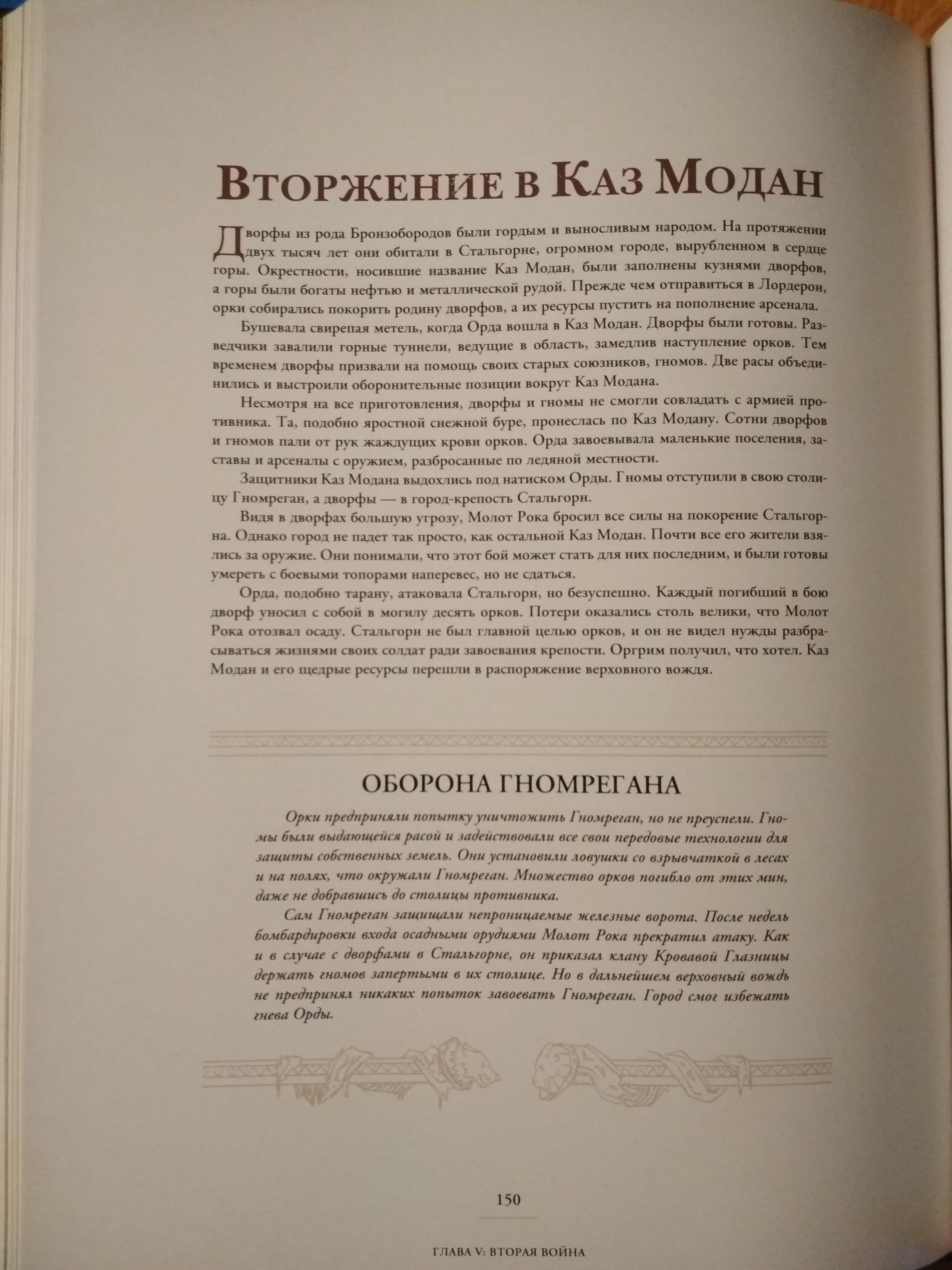 хроники варкрафт том 2 скачать pdf