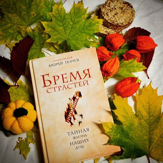 Книга «бремя страстей. Тайная жизнь наших душ» протоиерей андрей.