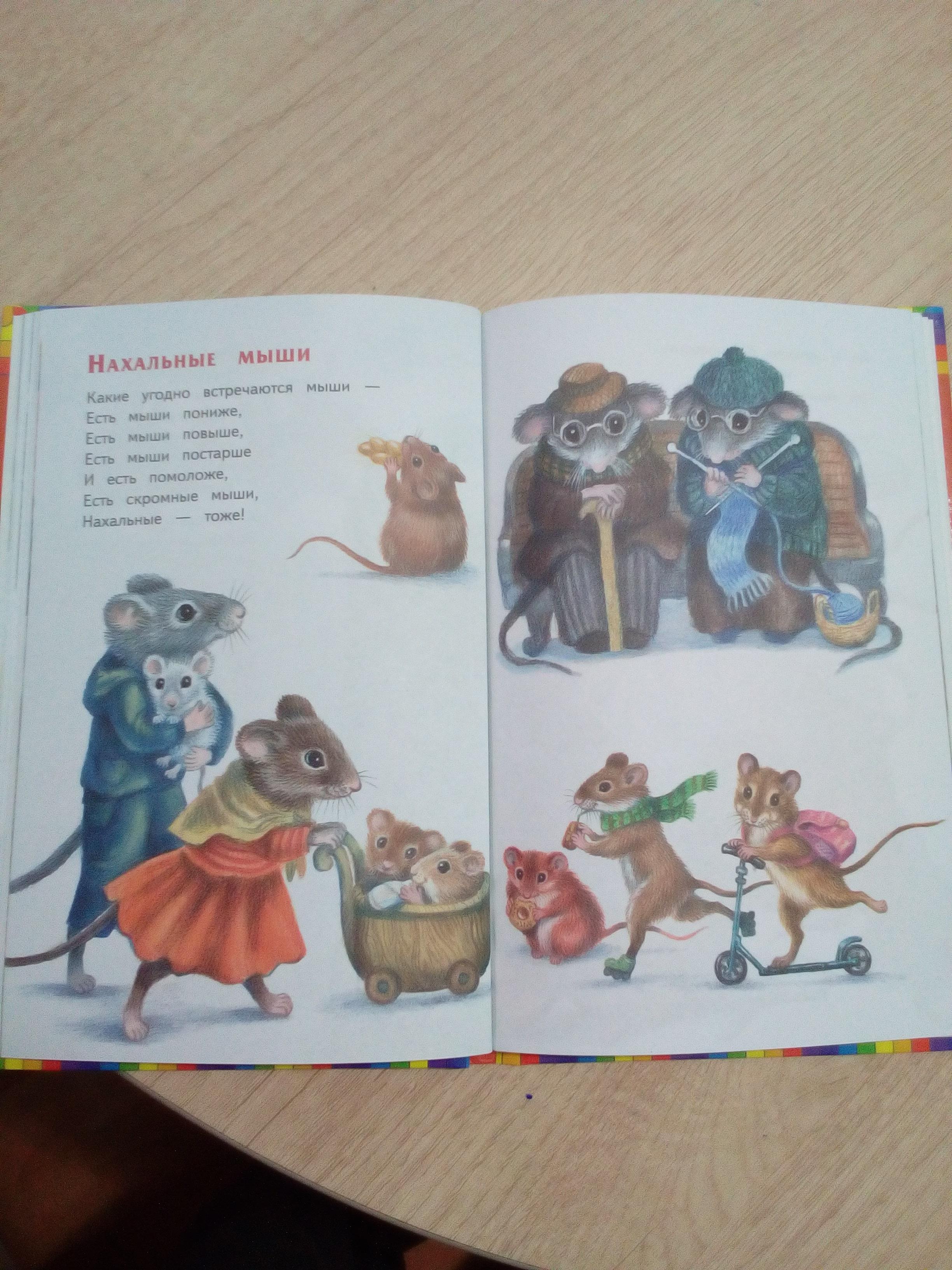 мошковская книга для друга