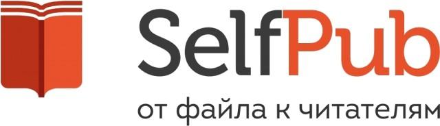 «SelfPub»