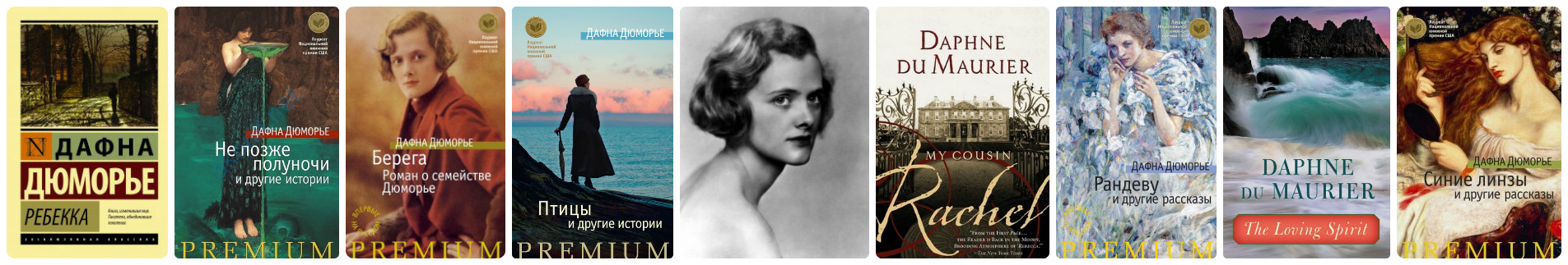 an introduction to the literature by daphne du maurier The menacing daphne du maurier the prolific 'grand dame of popular literature' despised her reputation as a romance writer, not least because the truth of her life was darker than any of her plots.