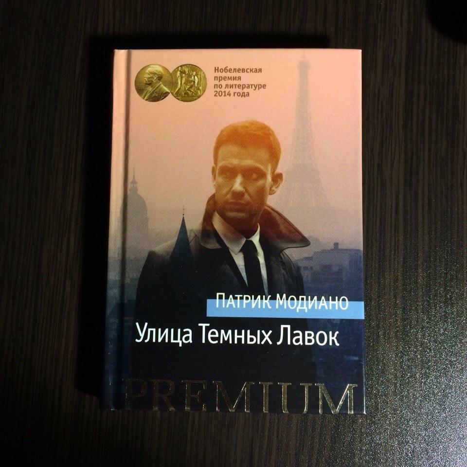 Книга Парижские тайны - отзывы - книги на Имхонете