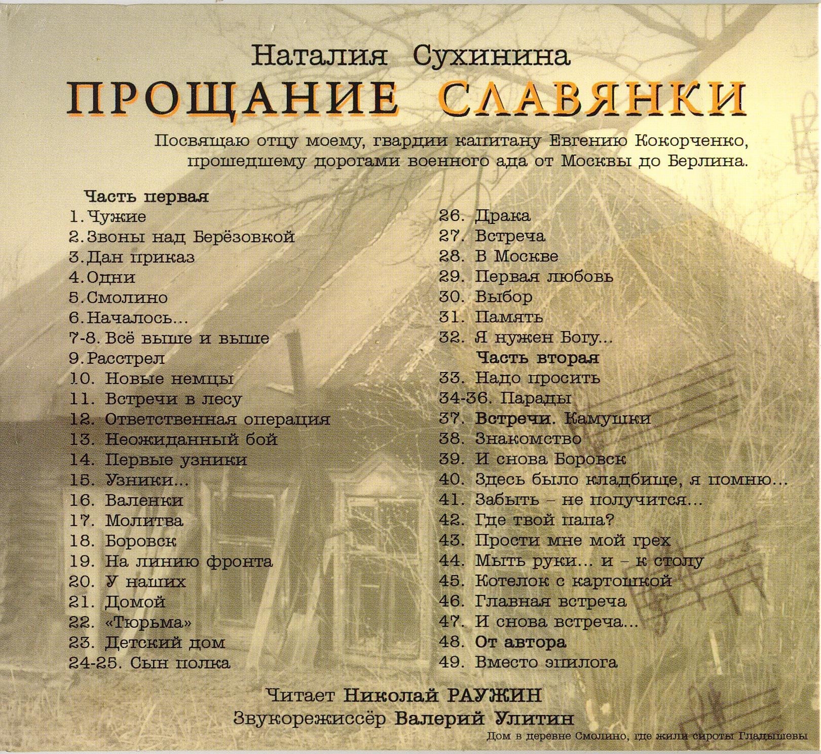 Книга сухинина прощание славянки скачать бесплатно