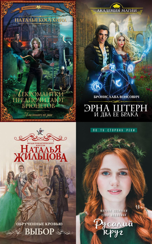 Сборник книг про попаданцев в миры магии фэнтези