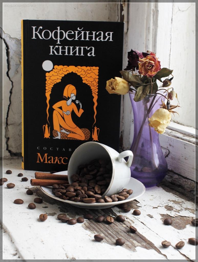 Макс фрай кофейная книга pdf скачать