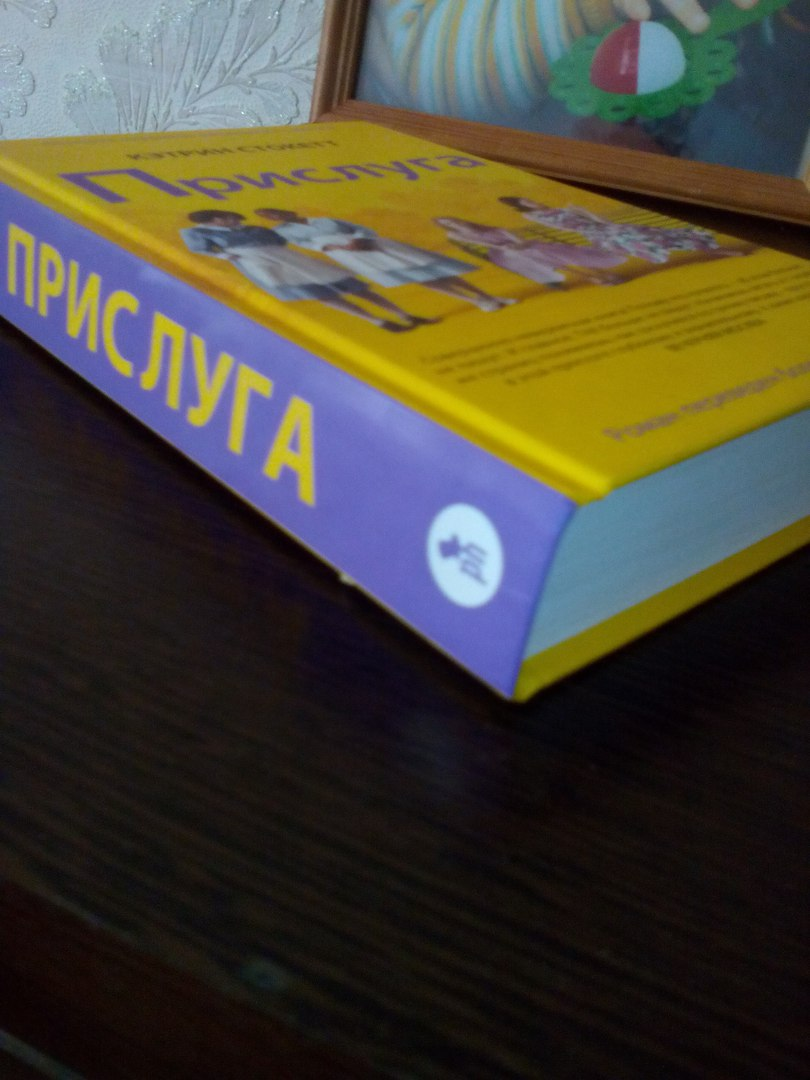 Скачать бесплатно книгу прислуга кэтрин стокетт