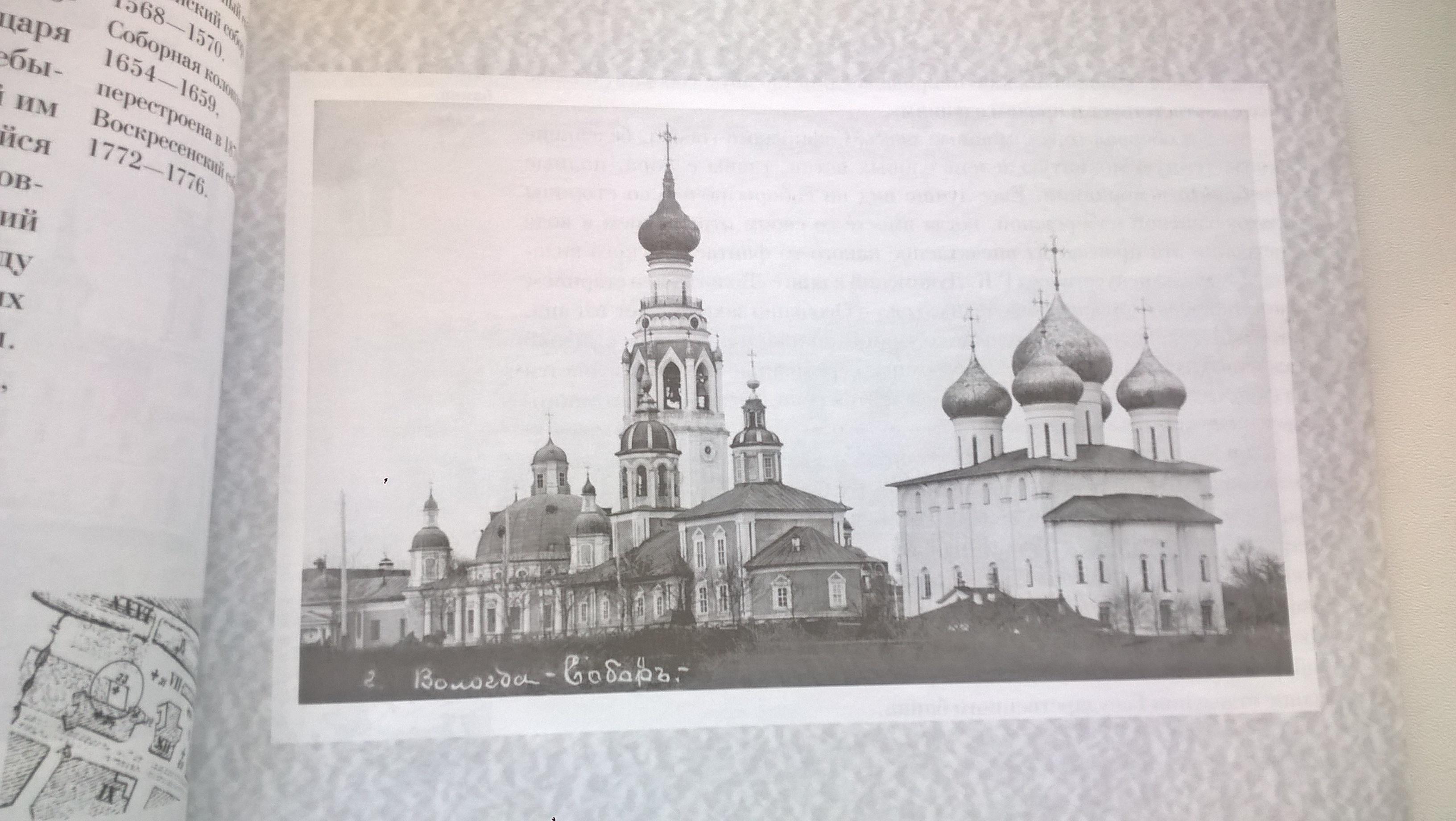 Вологда на почтовых открытках