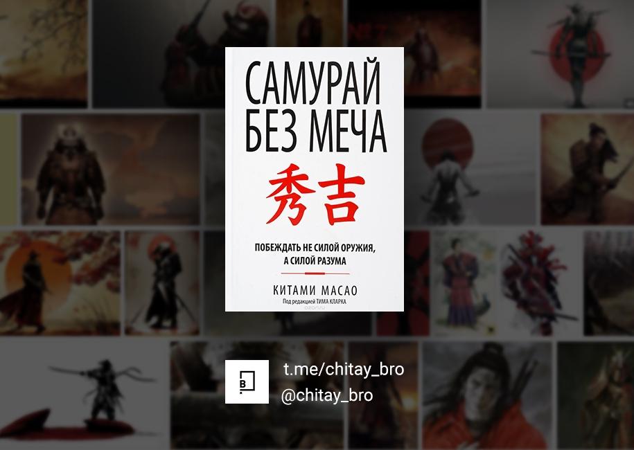 Скачать Аудиокнига Самурай без меча Китами Масао