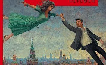 Юрий поляков любовь в эпоху перемен слушать онлайн