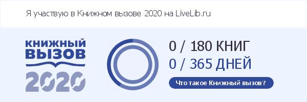 challenge2020.png