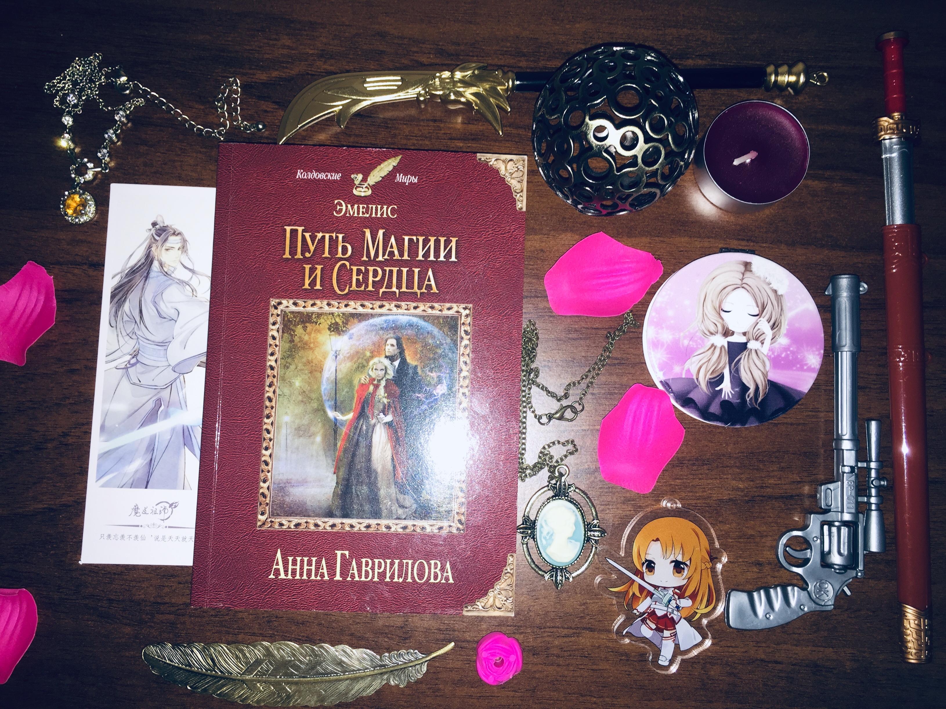 Путь магии и сердца картинки