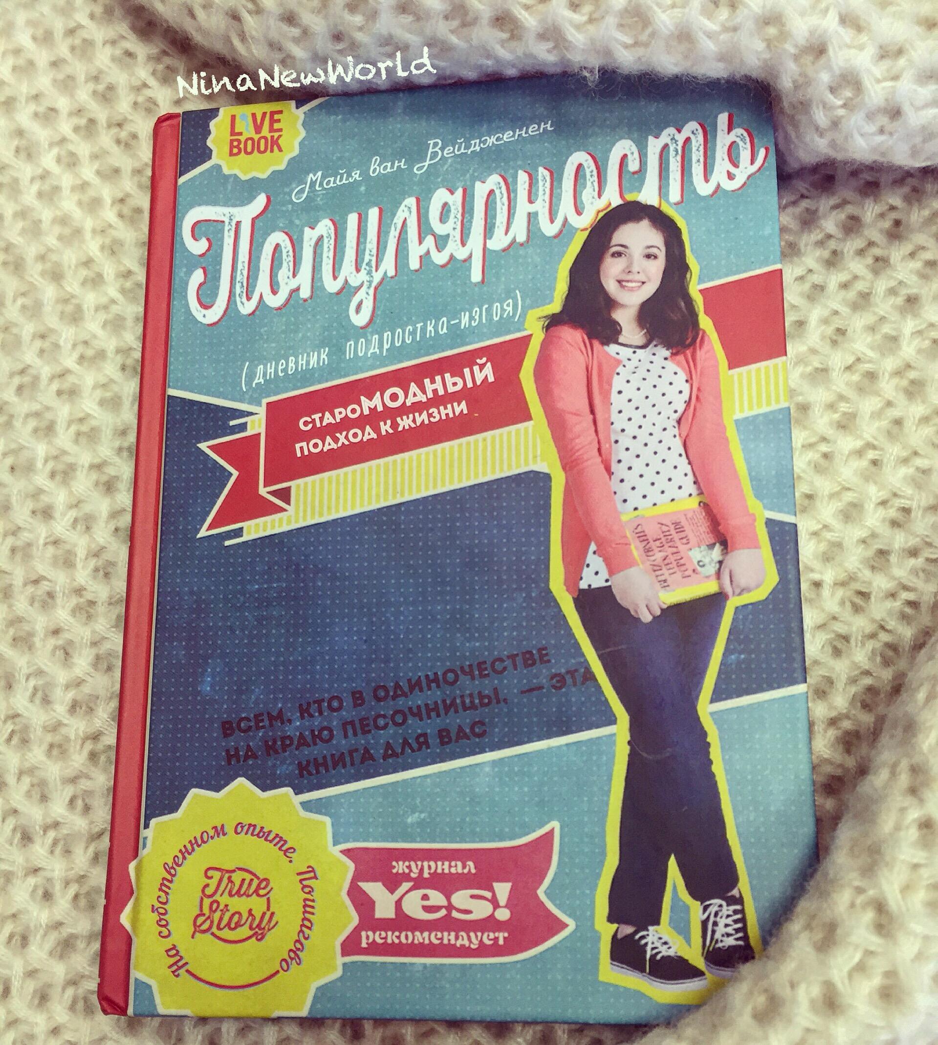 Книга популярность дневник подростка изгоя скачать