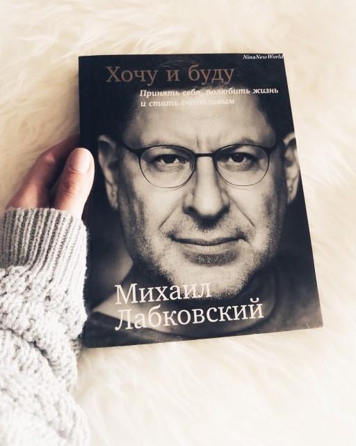 хочу и буда книга михаила лобковского