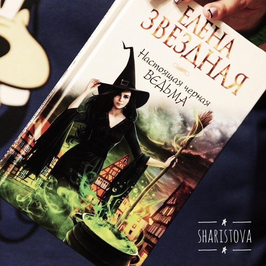 Приключения ведьмочки 2 отомстить демону читать