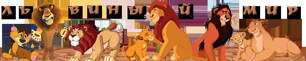 коль рождена под знаком львицы