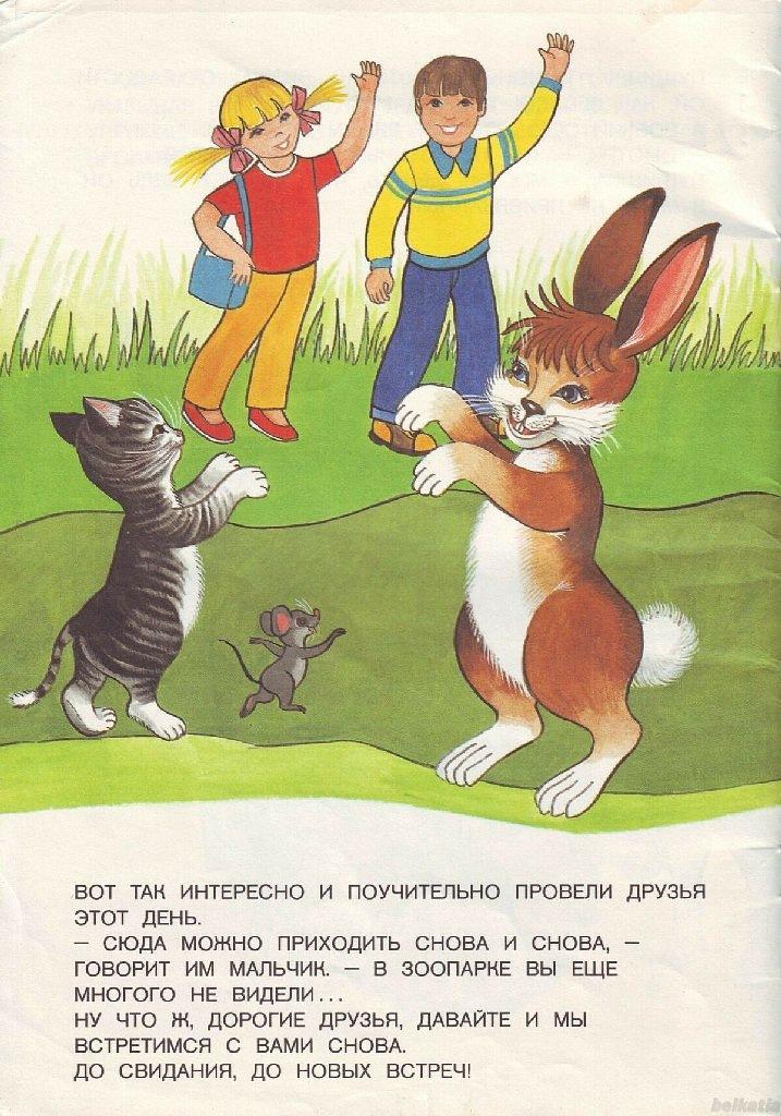 прошли приключения зайчишки пушишки читать гипотензию (гипотонию)
