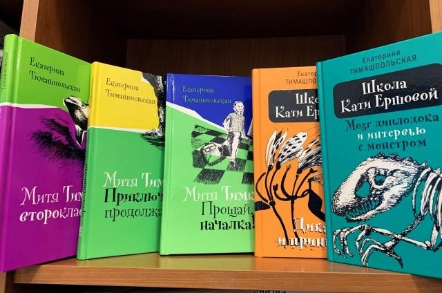 Все вышедшие книги Екатерины Тимашпольской: трилогия «Митя Тимкин» и две книги о «Школе Кати Ершовой»