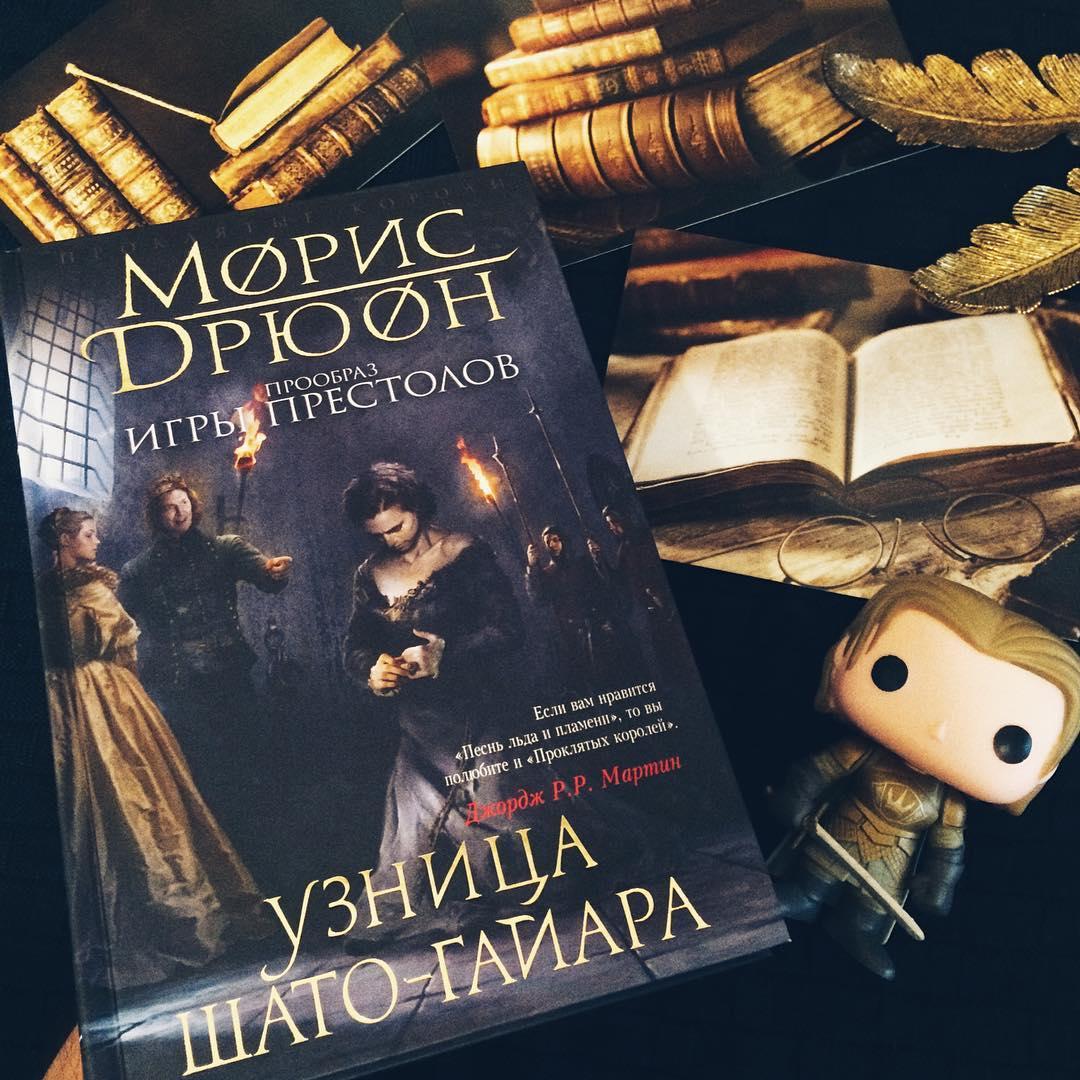 Книги мориса дрюона проклятые короли скачать бесплатно